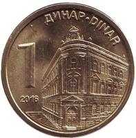 Центральный банк Сербии. Монета 1 динар. 2016 год, Сербия. UNC.