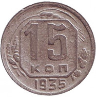 Монета 15 копеек. 1935 год, СССР.