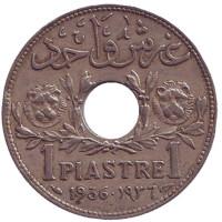Монета 1 пиастр. 1936 год, Сирия. (Французский протекторат)