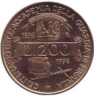 100 лет Академии таможенной службы. Монета 200 лир. 1996 год, Италия.