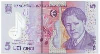 Джордже Энеску. Банкнота 5 лей. 2017 год, Румыния.