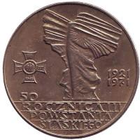 50 лет Силезским восстаниям. Монета 10 злотых. 1971 год, Польша.