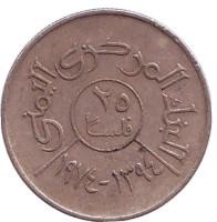 Орёл. Монета 25 филсов. 1974 год, Йемен.