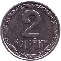 Монета 2 копейки. 2004 год, Украина.