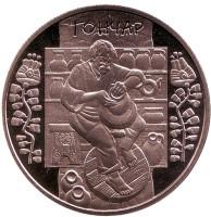 Гончар. Монета 5 гривен, 2010 год, Украина.