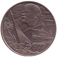 60 лет Великой октябрьской социалистической революции. Монета 1 рубль, 1977 год, СССР.
