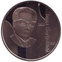 Иван Багряный. Монета 2 гривны, 2007 год, Украина.