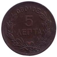 Монета 5 лепт. 1882 год, Греция.