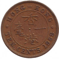 Монета 10 центов. 1958 год, Гонконг.