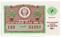 Денежно-вещевая лотерея. Лотерейный билет. 1980 год. (Выпуск 7).