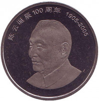 100 лет со дня рождения Чэнь Юня. Монета 1 юань. 2005 год, КНР.