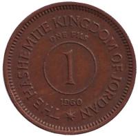 Монета 1 филс. 1960 год, Иордания.