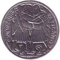 Лето Господне. Примирение между братьями. Монета 2 лиры. 1975 год, Ватикан.
