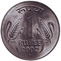"""Монета 1 рупия. 2002 год, Индия. (""""♦"""" - Мумбаи)"""