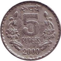 """Монета 5 рупий. 2000 год, Индия. (""""ММД"""" - Москва)"""