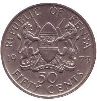 Монета 50 центов. 1973 год, Кения.