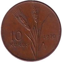 Стебли овса. Монета 10 курушей. 1970 год, Турция. Из обращения.
