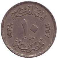 Монета 10 мильемов. 1938 год, Египет.