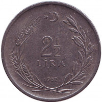 Монета 2,5 лиры. 1962 год, Турция.