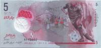 Футболист. Банкнота 5 руфий. 2017 год, Мальдивы.
