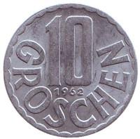 10 грошей. 1962 год, Австрия.