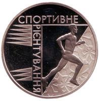 Спортивное ориентирование. 2 гривны. 2007 год, Украина.