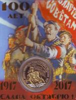 100 лет Октябрьской революции. Сувенирный жетон.