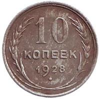 Монета 10 копеек. 1928 год, СССР.