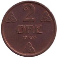 Монета 2 эре. 1938 год, Норвегия.