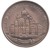 Десятинная церковь. Монета 2 гривны. 1996 год, Украина.