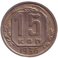 Монета 15 копеек. 1936 год, СССР.