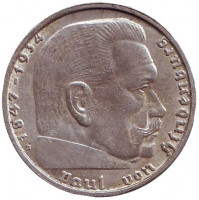 Гинденбург. Монета 2 рейхсмарки. 1938 (B) год, Третий Рейх (Германия).