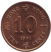 Монета 10 центов. 1991 год, Гонконг. aUNC.