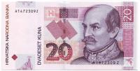Йосип Елачич. Банкнота 20 кун. 2012 год, Хорватия.