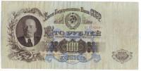 Бона 100 рублей. 1947 год, СССР.