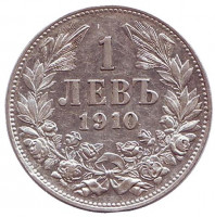Монета 1 лев. 1910 год, Болгария.