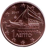 Монета 1 цент. 2017 год, Греция.