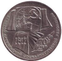 70 лет Великой октябрьской социалистической революции. 1 рубль, 1987 год, СССР.
