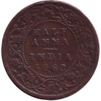 Монета 1/2 анны. 1862 год, Британская Индия.