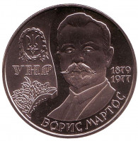 Борис Мартос. Монета 2 гривны, 2009 год, Украина.