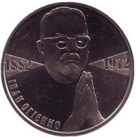 Иван Огиенко. Монета 2 гривны, 2007 год, Украина.
