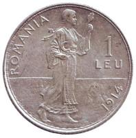 Монета 1 лей. 1914 год, Румыния.