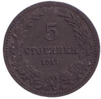 Монета 5 стотинок. 1917 год, Болгария.