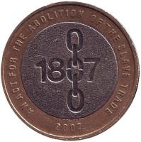 """200 лет со дня отмены работорговли в Британской Империи. Монета 2 фунта. 2007 год, Великобритания. (Без букв """"DG"""" на реверсе)"""