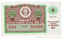 Денежно-вещевая лотерея. Лотерейный билет. 1980 год. (Выпуск 8).
