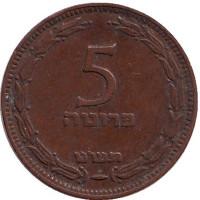 Монета 5 прут. 1949 год, Израиль. (без точки)
