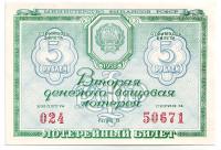 Вторая Денежно-вещевая лотерея. Лотерейный билет. 1958 год.