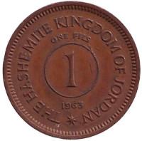 Монета 1 филс. 1963 год, Иордания.