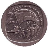 10 лет первым всеобщим выборам. Монета 2 ранда. 2004 год, ЮАР.