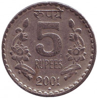 """Монета 5 рупий. 2001 год, Индия. (""""°"""" - Ноида)"""